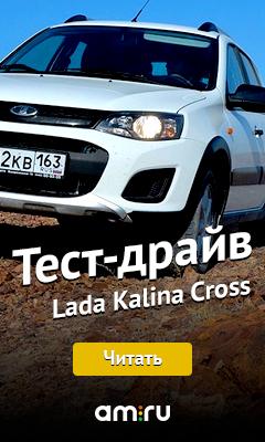 Витамин «С». Lada Kalina Cross