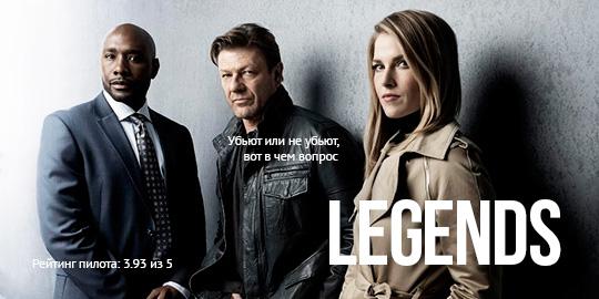 Легенды / Legends (TNT)